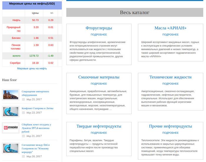 ЗАО НЕФТЕПРОДУКТ