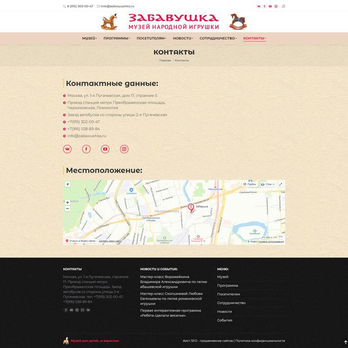 "Музей народной игрушки ""Забавушка"""