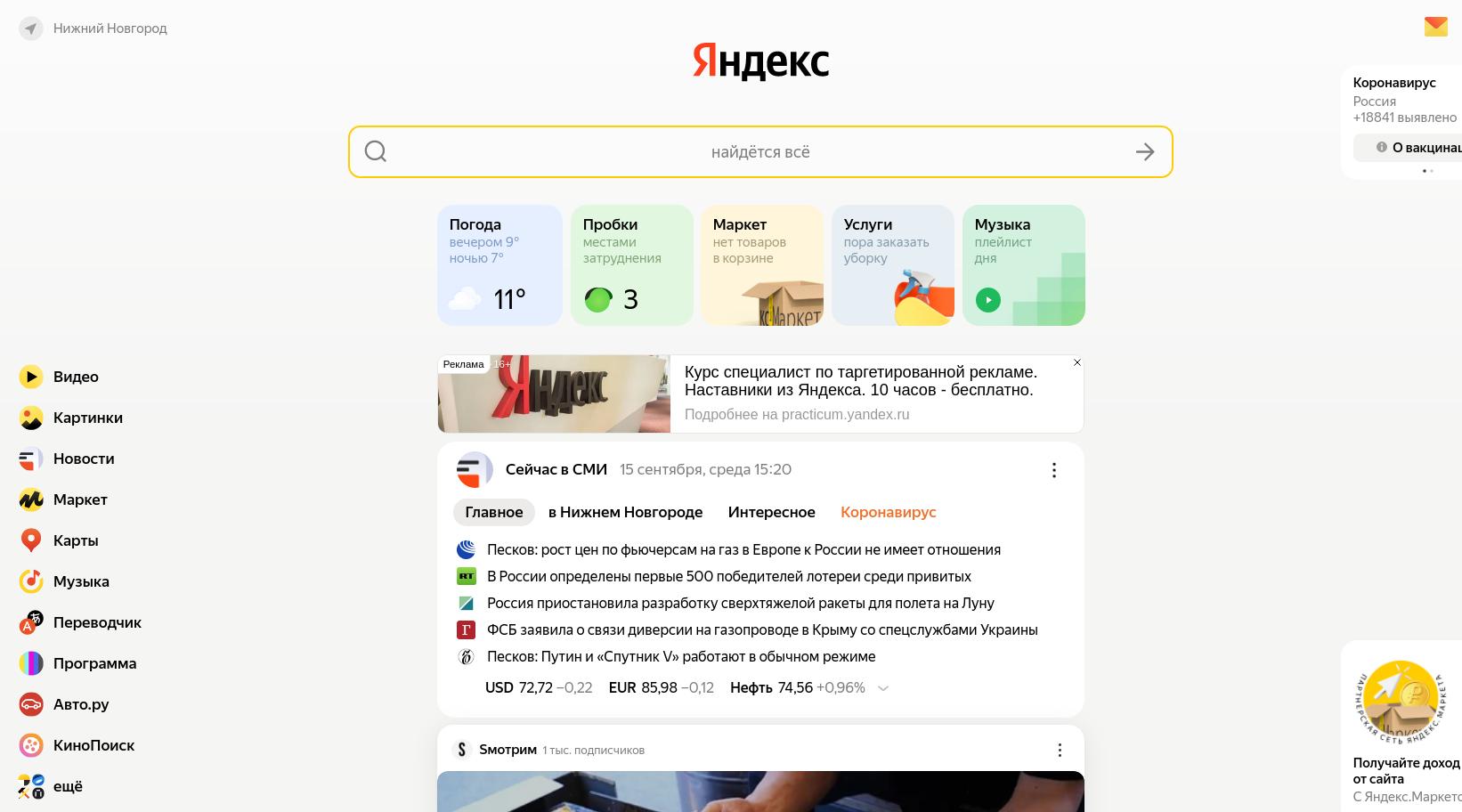 Y1 — большое обновление Поиска Яндекс