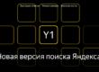 Яндекс с новой версией поиска Y1